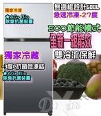 [新一級能效}TOSHIBA 東芝 -3度C GR-A66T(S) 608L微凍結變頻冰箱