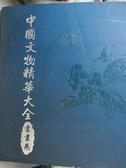 【書寶二手書T3/藝術_EAU】中國文物精華大全:書畫卷_原價2800_精平裝: 精裝本