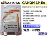 *數配樂*ROWA Canon LP-E8 LPE8 鋰電池 適用 ROWA Canon EOS 700D 650D 600D 550D Kiss X4 LP-E8 LPE8