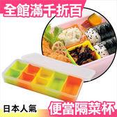 【小福部屋】日本 愛心便當小道具 矽膠分隔紙 配菜杯 隔菜紙 上學便當 兒童 老公 上班