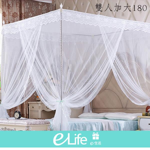 【快速出貨】(雙人加大180)宮廷風落地公主蚊帳 支架加粗 簡單安裝 透氣又防蚊 【e-Life】
