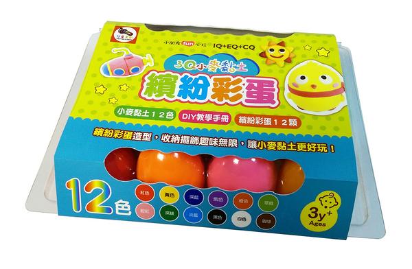 【Enjoy】3Q小麥黏土-繽紛彩蛋 (12色) AZ6001-8