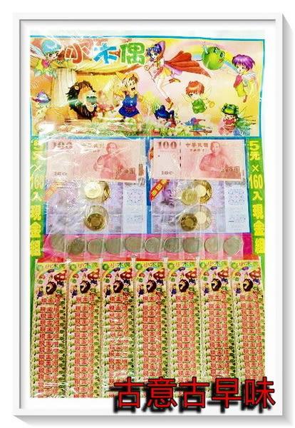 古意古早味 現金組160當x5元 卡通(現金500元/樣式隨機出貨) 懷舊童玩 大紅包 抽組 抽抽樂 02 紅包組