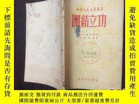 二手書博民逛書店罕見團結立功(中國人民文藝叢書)170143 魯易 . 張捷 著
