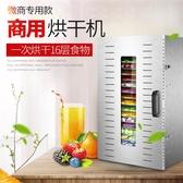 商用水果烘乾機家用食品烘乾機溶豆果茶果乾臘腸風乾機乾果機16層  ATF 極有家  電壓:220v