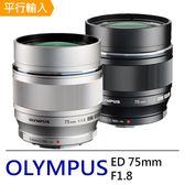 OLYMPUS M.ZUIKO DIGITAL ED 75mm F1.8 遠攝及超遠攝定焦鏡頭*(平輸)-送拭鏡筆