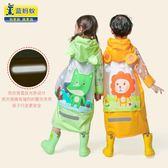 雙11限時巨優惠-雨衣 兒童雨衣男童兒童雨衣女童寶寶學生雨衣兒童帶書包位加厚雨披