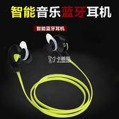 藍芽耳機 運動藍芽耳機 雙耳塞式4.0入耳式立體聲掛耳式手機通用型藍芽耳機 卡菲婭 卡菲婭