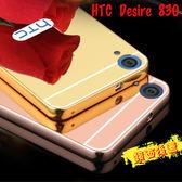 【 鋁邊框+背蓋】HTC Desire 828 D828g 830 D830x 防摔鏡面殼/手機保護套/保護殼/硬殼/手機殼/背蓋