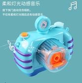 泡泡相機抖音同款全自動吹泡泡機電動七彩燈光音樂不漏水玩具