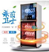家用雙門不銹鋼消毒碗櫃立式高溫小型迷你台消毒櫃商用大容量CY『韓女王』