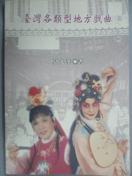 【書寶二手書T6/藝術_YKU】台灣各類型地方戲曲_莫光華