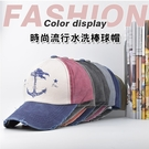 Qmishop 船錨棒球帽 復古鴨舌帽【QG2628】