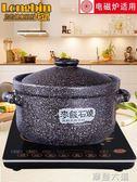 砂鍋電磁爐專用麥飯石燉鍋湯鍋家用石鍋明火適用燃氣陶瓷煲湯沙鍋