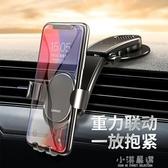 車載手機支架鋁合金粘貼式手機座汽車重力感應導航手機支架『小淇嚴選』