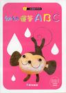 幼幼運筆ABC