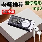 現貨快出 MP4播放器學生運動迷你有屏mp3播放器隨身聽外放帶迷你
