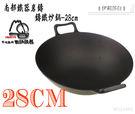 日本製鐵鍋--岩鑄南部鐵器雙耳深型中華鍋...
