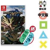 現貨無特典 NS Switch 魔物獵人 崛起 Monster Hunter Rise 中文版 + 手把矽膠套