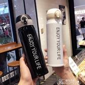 保溫瓶-簡約韓版小清新保溫杯文藝女學生情侶不銹鋼水杯 提拉米蘇