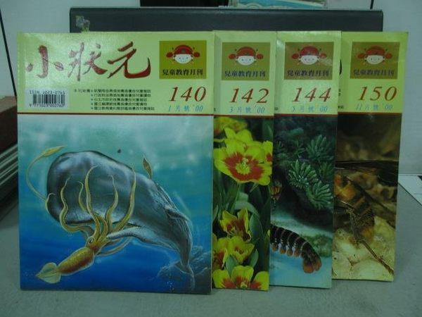 【書寶二手書T7/少年童書_YFN】小狀元_140~150期間_4本合售_像潛水艇的抹香鯨等