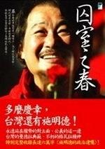 二手書博民逛書店 《囚室之春》 R2Y ISBN:9867282671│施明德