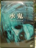 挖寶二手片-E09-053-正版DVD-泰片【水鬼】-(直購價)