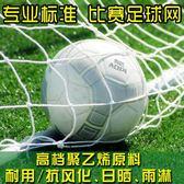 加粗足球網標準11人7人5人制聯賽訓練加強型防雨防曬比賽球門網兜 名創家居館DF
