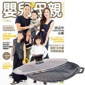 《嬰兒與母親》1年12期 贈 Maluta花崗岩不沾煎烤盤33cm