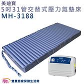 美迪寶 5吋31管交替式壓力氣墊床優惠組 MH-3188 日型方管 減壓氣墊床 氣墊床 自動充氣墊 MH3188