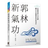 郭林新氣功(抗癌與養生的20堂課.融合中西醫與氣功的功法)