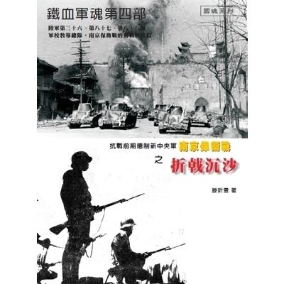 鐵血軍魂(第四部)抗戰前期德制新中央軍南京保衛戰之折戟沉沙