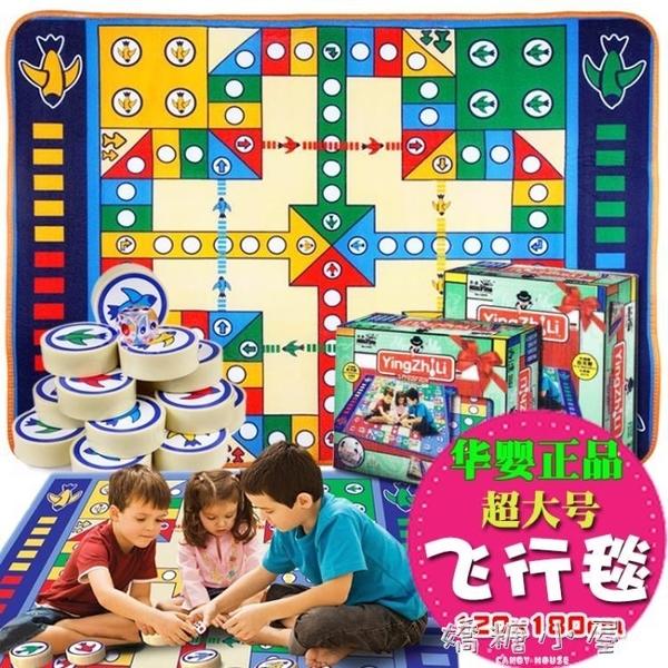 華嬰地產強手棋飛行棋類地毯大號雙面遊戲墊親子兒童益智桌遊玩具  嬌糖小屋