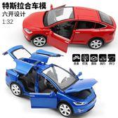 特斯拉跑車合金車模兒童玩具1:32聲光回力汽車模型仿真男孩小汽車 遇見生活