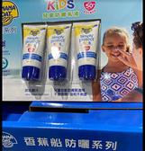 [COSCO代購] C303688 BANANA BOAT 香蕉船淨護系列兒童防曬乳 每條90毫升3入