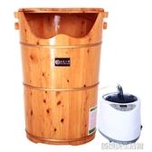 泡腳木桶加熱熏蒸桶蒸腳桶足浴桶家用恒溫蒸汽成人洗腳盆 YDL
