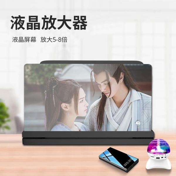 藍光26寸手機屏幕放大器高清放大鏡大屏幕3D超清寶神器支架 夢藝