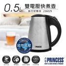 超下殺【荷蘭公主PRINCESS】0.5L雙電壓旅行快煮壺 236029