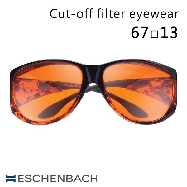 【德國 Eschenbach 宜視寶】Cut-off filter eyewear 德國包覆式濾光眼鏡 淺茶色 大框 16605272 (公司貨)