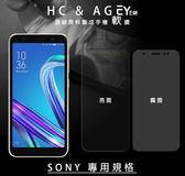 【日本原料素材】軟膜 亮面/霧面 SONY Z Z1 Z2 Z2a Z3 Z3+ Z5 Z5Premium 手機螢幕靜電保護貼膜