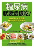 (二手書)糖尿病就要這樣吃!:名醫食療(2)