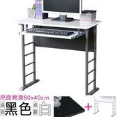 Homelike 查理80x40工作桌亮面烤漆-附鍵盤架 桌面-黑 / 桌腳-亮白