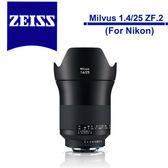 6期零利率 Zeiss 蔡司 Milvus 1.4/25 ZF.2 25mm F1.4 ZF2 鏡頭 For NIKON 石利洛公司貨