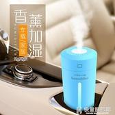 XGE車載加濕器香薰精油噴霧空氣凈化器消除異味汽車內用迷你氧吧  快意購物網