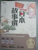 【書寶二手書T3/語言學習_XBQ】連日本人都沒看過的 超有梗日本故事選_戶田一康