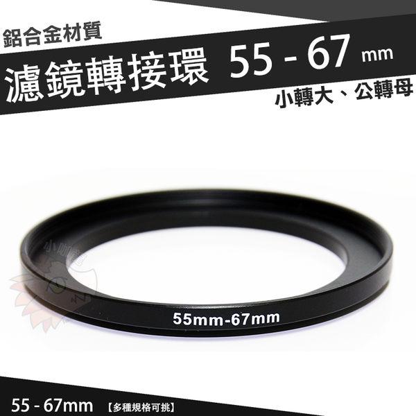 【小咖龍賣場】 濾鏡轉接環 55mm - 67mm 鋁合金材質 55 - 67 mm 小轉大 轉接環 公-母 55轉67mm