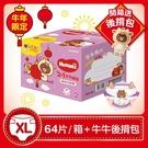 【南紡購物中心】【好奇】裸感好動褲Line Friends 2+1牛年限定禮箱-(XL32x2包+牛牛熊大後揹包)
