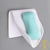 2個裝 香皂盒肥皂盒瀝水壁掛免打孔皂盒浴室置物架皂托【雲木雜貨】
