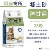 Pet'sTalk~Ultra pet 型貓寓所貓砂-BetterWay 凝土砂洋甘菊 28LB