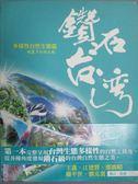 【書寶二手書T2/科學_XCP】鑽石台灣多樣性自然生態篇-瑰麗多彩的土地_陳郁秀